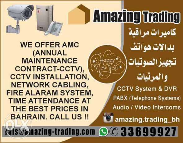 CCTV, Networking, Fire Alarm, PABX AMC