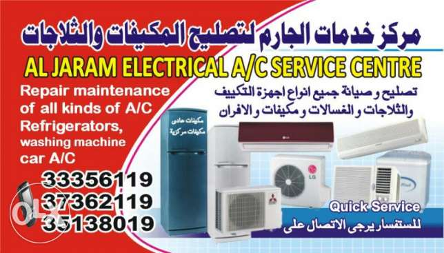 Electrical a.c sarvis