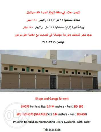 Shop for rent in Hamalah
