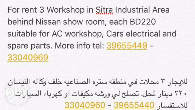 workshops 4 rent Sitra Industrial area