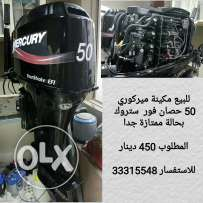 Mercury 50HP FourStroke