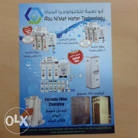 We have all kind of water treatment systems and consumable like filter