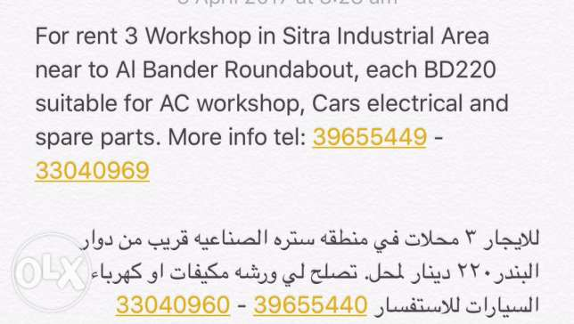 workshop / Sitra industrial area