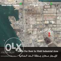 For Rent stores Hidd industrial zone