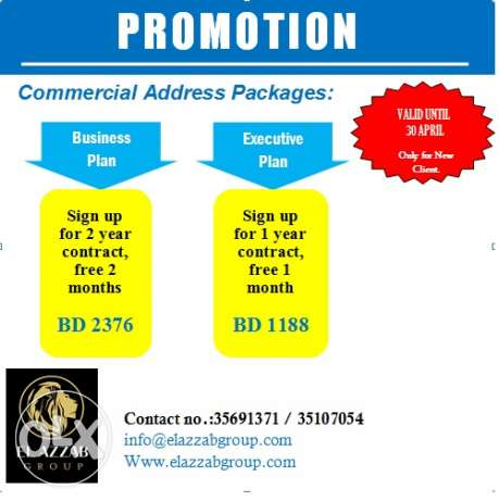 promotion commercial address