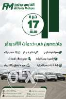 Al Faris Motors Jaguar & Land Rover Services