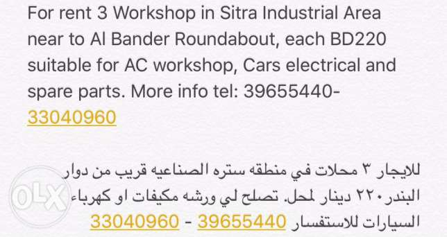 shop for rent Sitra Industrial