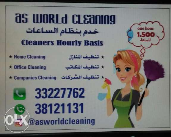As World Cleaning العدلية -  1