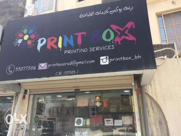 Printing shop for sale in Arad opposite to Al Muntazah