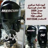 2009 Mercury 50HP FourStroke