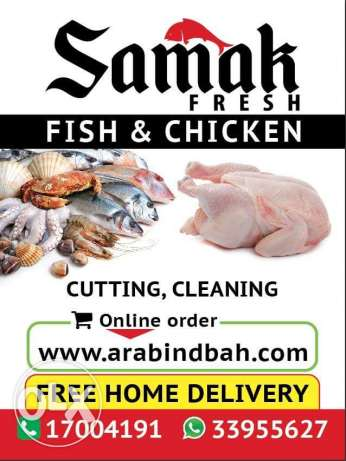 Samak FRESH Fish &Chicken