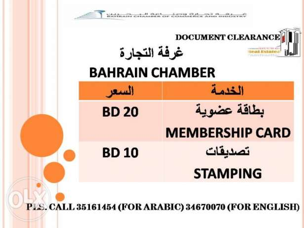 Document Clearance Services