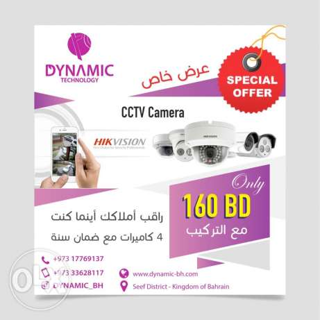 cctv system with more options