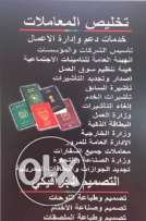 تخليص المعاملات (LMRA-GOSI-VISA-Passport-Smart Card)