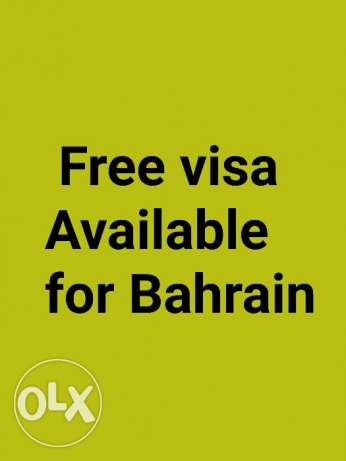 Free visa available for Bahrain