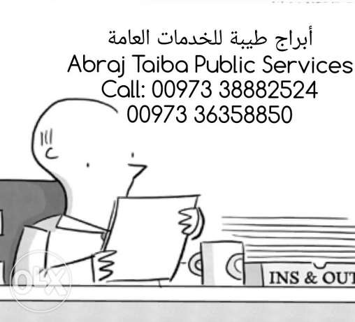 General Trading office & Real Estate & Clearance