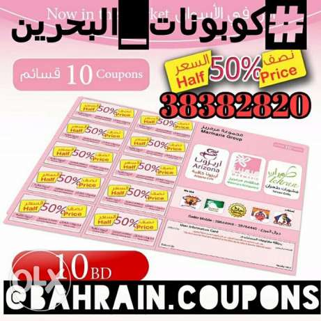 Marmaris Restaurant, Tehran grills & Arizona Cafe coupons المحرق‎ -  1