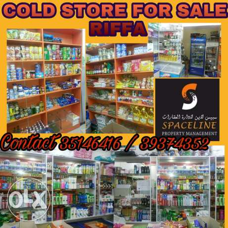 Cold store for sale in Riffa