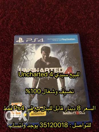 For sale uncharted 4