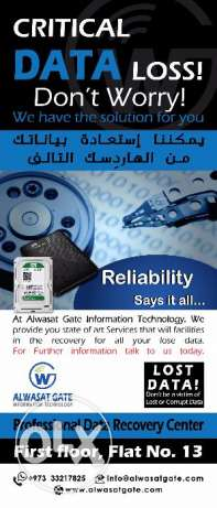 the first CENTER in Bahrain for Data Recovery
