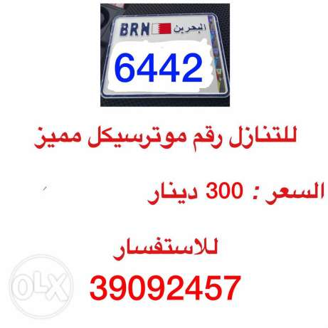 - 6442 - bike 4 digit nice number