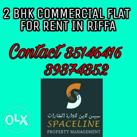 2 BHK commercial flat for rent in Riffa