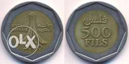 Five hundred fils coins available