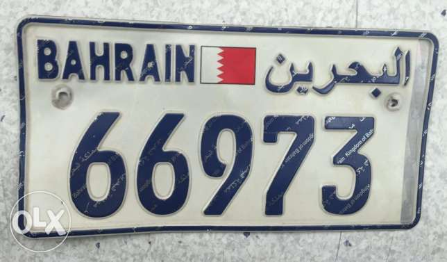FOR sale bh code num 66-973 المحرق‎ -  1