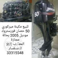2005 Mercury 50 hp fourstroke