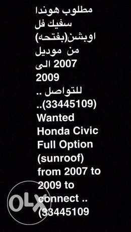 wanted honda Civic