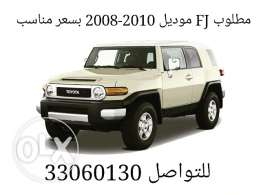 Wanted Fj Cruiser مطلوب