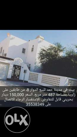 House for sale in Madinat Hamad