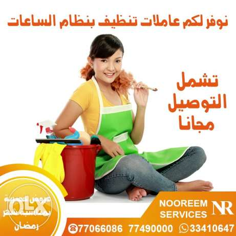 Nooreem Cleaning Services