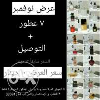 Buy 7 perfumes + delivery for only BD.10 November Offer _ عرض نوفمبر