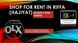 Shop for rent in Riffa Hajiyat