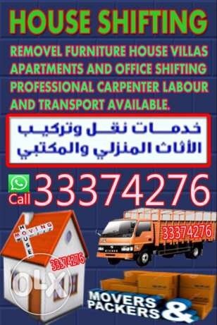 house shifting all over bahran