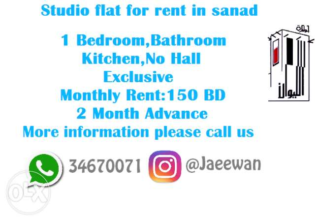 Studio flat for rent in sanad